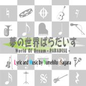 World of Dream - Paradise