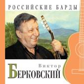 Российские барды