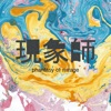 Buy 現象師 - Single by Phantasy of Mirage on iTunes (Indie Rock)