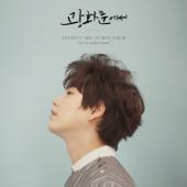 The 1st Mini Album '광화문에서 At Gwanghwamun'