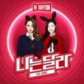 나는 달라 I'm Different (feat. Bobby)