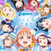 Download Aqours - Step! ZERO to ONE