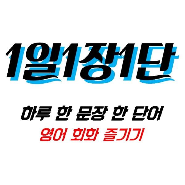 1일1장1단: 팝송회화방송