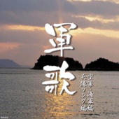 決定版 日本軍歌 空軍・海軍・兵隊ソング編