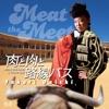 肉と肉と路線バス - Single