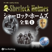 Sherlock Holmes Complete works Part1 (Remastered)