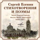 Сергей Есенин: Стихотворения и поэмы (feat. Михаил Брохес)