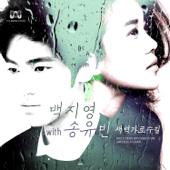 Garosugil At Dawn - Baek Ji Young & Song Youbin