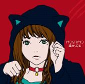 Nekokaburu - EP