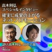 高木利弘スペシャルインタビュー「確実に成果の上がるネットプロモーション」, 高木利弘