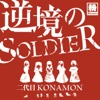 Gyakkyou No Soldier - EP
