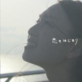 Koino Hajimari - EP