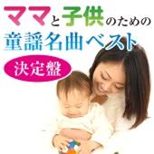 ママと子供のための童謡名曲ベスト決定盤