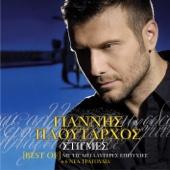Giannis Ploutarhos - Στιγμές (Best of Με Τις Μεγαλύτερες Επιτυχίες + 6 Νέα Τραγούδια) artwork