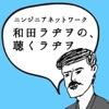 FM愛媛「ニンジニアネットワーク 和田ラヂヲの、聴くラヂヲ」