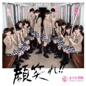 Ganbare!! Syokaiban B - EP