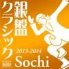 銀盤クラシック ソチ篇 - for Figure Skating 2013-2014(フィギュアスケート)