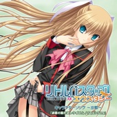 Little Busters! Ex Character Song - Saya