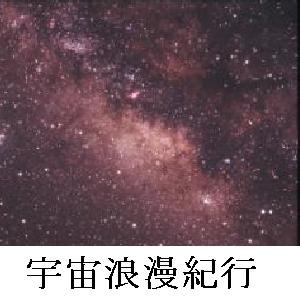 宇宙浪漫紀行