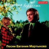 Земля цветов - Evgeniy Martynov & Надежда