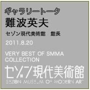 Gallery Talk_SMMA_2011.8.20