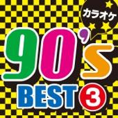 90sBEST カラオケ 3