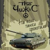 The Чиж & Co - На поле танки грохотали обложка