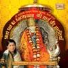 Shri Sai Ki Aartiyaan - Lata Mangeshkar