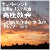 カンバーランド長老キリスト教会 高座教会礼拝メッセージ