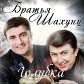 Голубка - Bratya Shakhunts