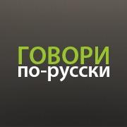 govoriporusski.com