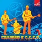 Сделано в СССР, Выпуск 2