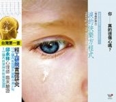 音樂紓壓療癒系3:淚的快樂方程式 (情緒紓壓法)