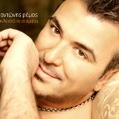 Antonis Remos - I nihta duo kommatia artwork