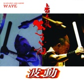 Wave - EP - Aska Japanese Drum Troupe