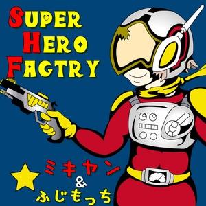 スーパーヒーローファクトリー ~特撮・アニメ・漫画・ご当地ローカルヒーローを熱く語る!創作する!オタク系サブカル(ポプカル)情報バラエティ・ポッドキャスト~
