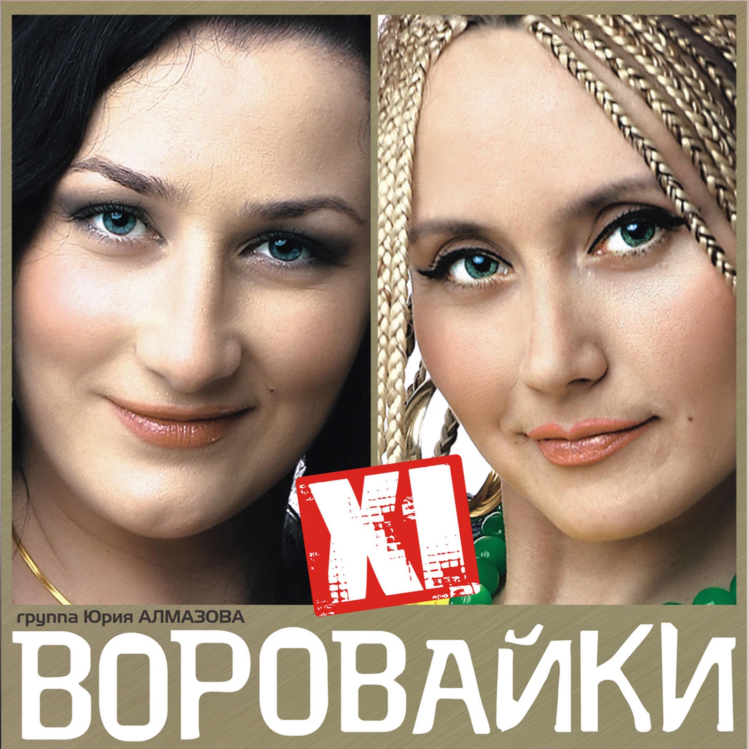 vorovayki-ponyuhay-popku
