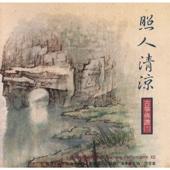 Enlightenment: Kucheng Performance XII