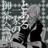 とある一家の御茶会議 (feat. GUMI) - Single