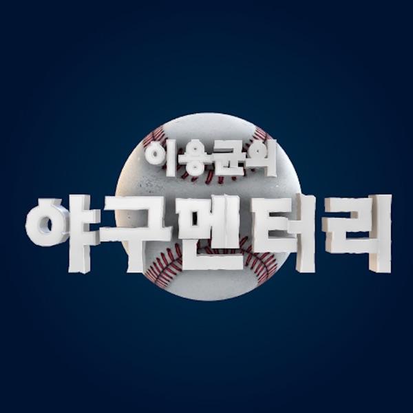 [경향신문]이용균의 야구멘터리