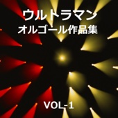 Ultoraman Daizenshu, Vol. 1 (Orgel Music)