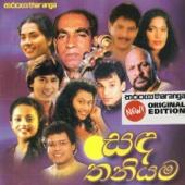 Sanda Thaniyama - Various Artists