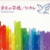 栄光の架橋 (Originally performed by ゆず) [オルゴール]/α波オルゴールジャケット画像
