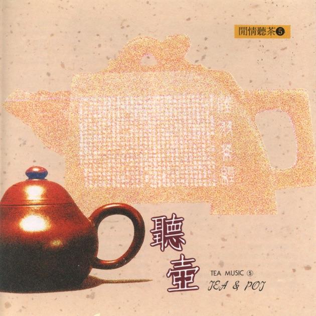 Музыку слушаю. чай пью