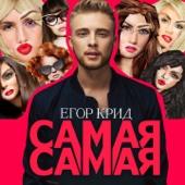 Самая самая - Egor Krid