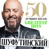 Крещатик (Live) - Mikhail Shufutinskiy