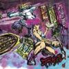 Buy 相信著相信自己的你 - Single by Thesameday on iTunes (Alternative)