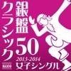 銀盤クラシック50 女子シングル - for Figure Skating 2013-2014(フィギュアスケート)