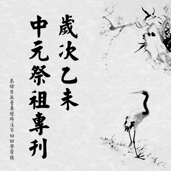岁次乙未中元祭祖专刊(恭录自无量寿经科注第四回学习班)