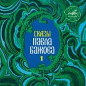 Сказы Павла Бажова, Выпуск 1